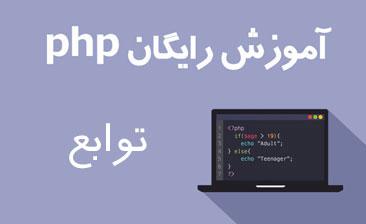آشنایی با توابع در php و نحوه استفاده از آن