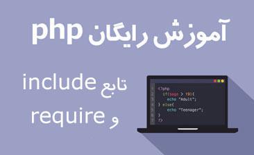 آشنایی با توابع include و require در php