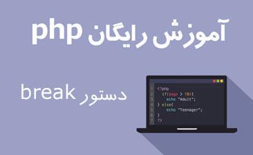 آشنایی با دستور break در php