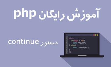 آشنایی با دستور continue در php