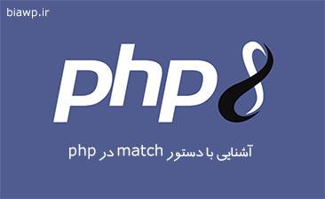 آشنایی با دستور match در php