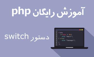 آشنایی با دستور switch در php