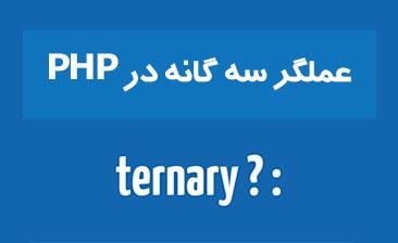 آشنایی با ternary operator در php و نحوه استفاده از آن