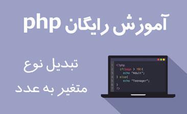 تبدیل نوع یک متغیر به عدد یا integer در php
