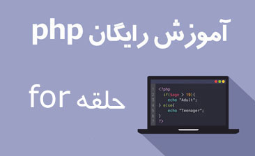 آشنایی با حلقه for در php