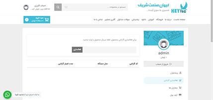 افزونه فعالسازی محصولات شرکت کیهان شریف