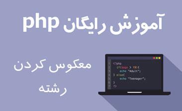 معکوس کردن رشته یا string در php