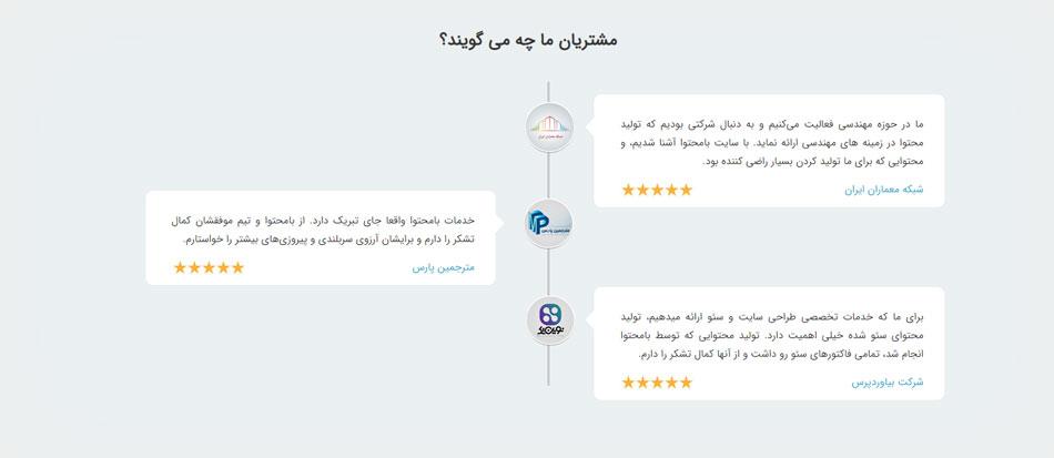 طراحی زیبای بخش نظرات مشتریان قالب بامحتوا
