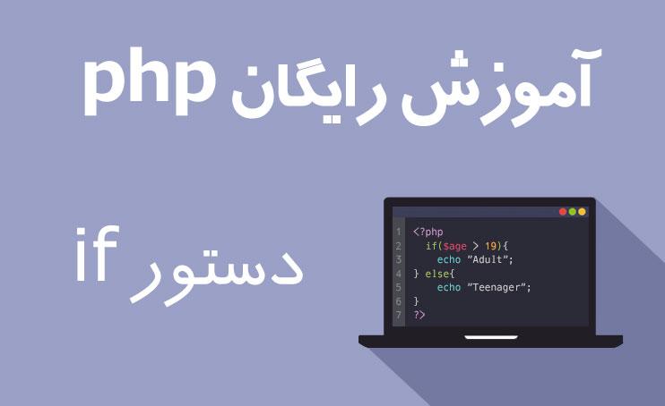 آشنایی با دستور شرطی if else در php