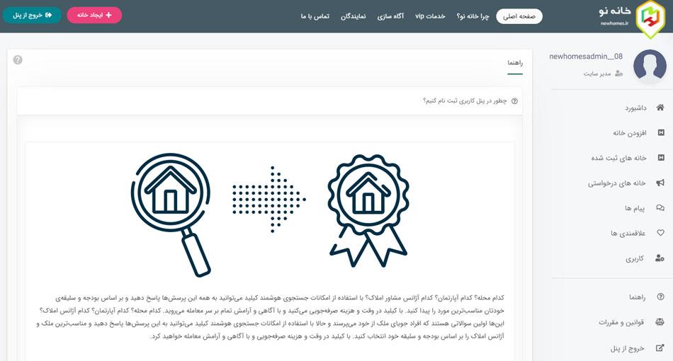 راهنمای استفاده از سایت در پنل کاربری