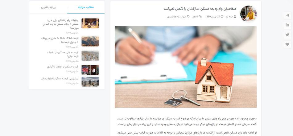 طراحی قالب زیبا و شیک وبلاگ