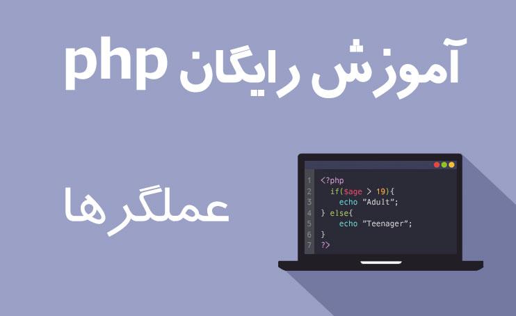 آشنایی با عملگرها در php