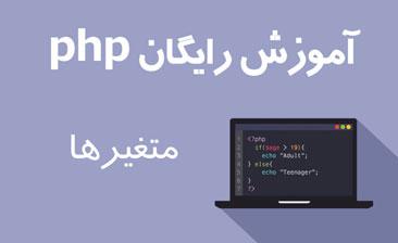 آشنایی با متغیرها در php