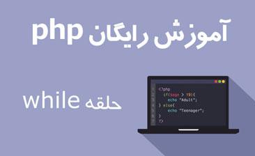 آشنایی با دستور while و do-while در php